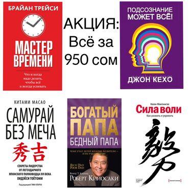 гдз математика 5 класс с к кыдыралиев в Кыргызстан: Цена за 5 книг + бесплатная доставка по городу  Пишите прямо сейчас ко