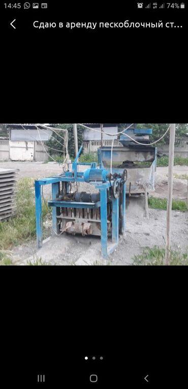Оборудование для бизнеса в Беловодское: Продаю или меняю на авто.Станок в комплекте мешалка,150 поддонов и