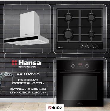 Оборудуйте свою кухню комплектом из трех устройств, чтобы каждое блюдо
