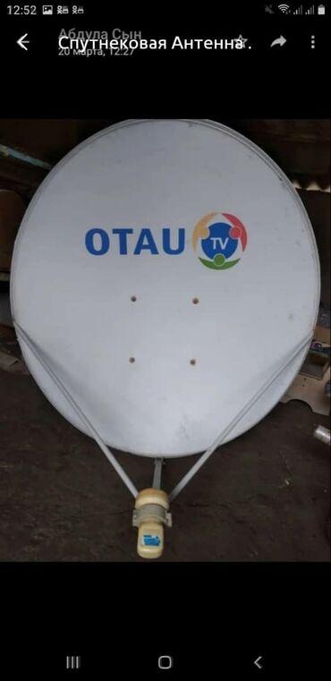 Продаю спутниковую антенну