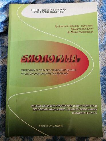 Sport i hobi - Ivanjica: Biologija. Prirucnik za polaganje prijemnog ispita na sumarskom