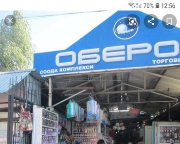 Продаю контейнер на ОРТОСАЙСКОМ РЫНКЕ ОБЕРОН 1 ПРОХОД МЕСТОРОЖДЕНИЕ