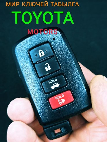 авто-мир в Кыргызстан: МИР КЛЮЧЕЙ ТАБЫЛГА, чип ключ для Toyota, Camry/Hybrid 2011-