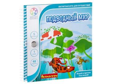 Настольные игры Подводный мир в Бишкек