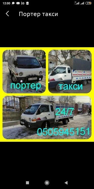 Портер такси Портер такси 24/7Портер Бишкеке ##Такси####taxi##Porter