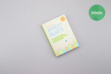 """Книга """"Проект Щастя"""" Гретхен Рубін    Палітурка: тверда Мова: українсь"""