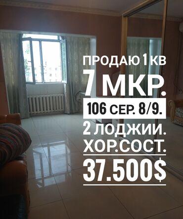 Продам - Бишкек: Продается квартира: 1 комната, 38 кв. м