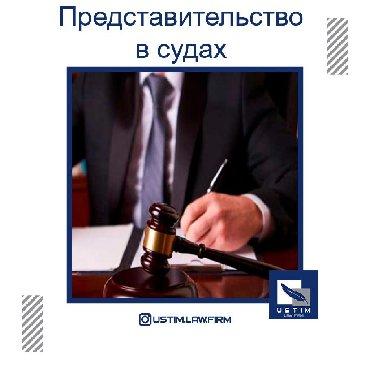 """Юридические услуги - Кыргызстан: Юридическая компания """"Юстим"""" оказывает услуги по представлению Ваших"""