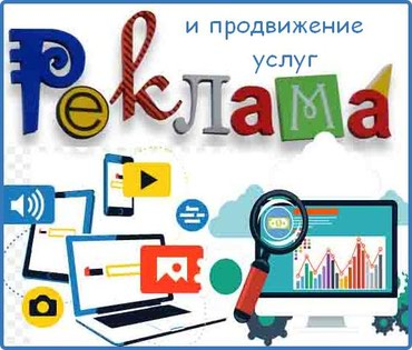 Реклама в Инстаграм в Бишкек