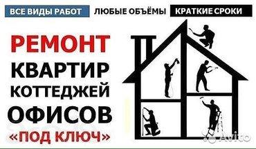Ремонт квартир, домов и офисов! с нами в Бишкек