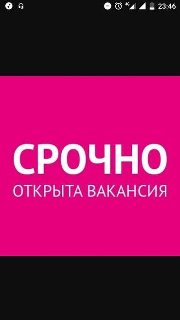 Работа за границей - Бишкек: Вакасиялар ачык жумушка кабыл алабыз