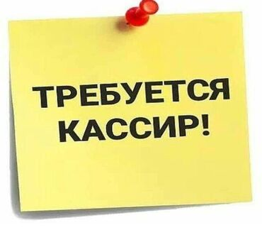 brjuki razmer 46 в Кыргызстан: Требуется кассир со знанием 1С в магазин ЭЛЕКТРО-ТОВАРОВ в Таатан .С