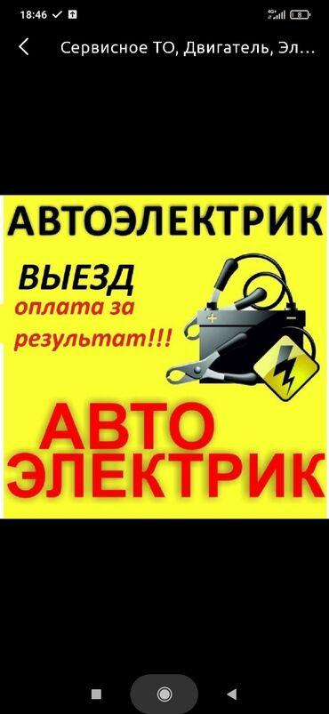 степ спада бишкек in Кыргызстан | АВТОЗАПЧАСТИ: Топливная система, Электрика, Аварийное вскрытие замков | Изготовление систем автомобиля