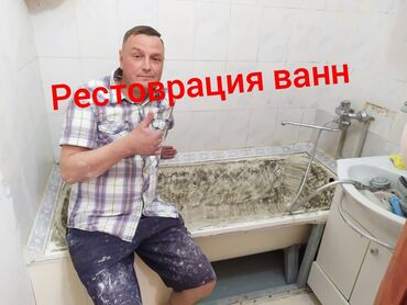 эмалировка ванн бишкек в Кыргызстан: Реставрация ванн,эмалировка ванн,покраска ванн Также делаем любые сант