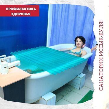 цеф 3 цена в Кыргызстан: Укрепите свое здоровье лучшихсанаторях на Иссык-Куле!Самые низкие цены