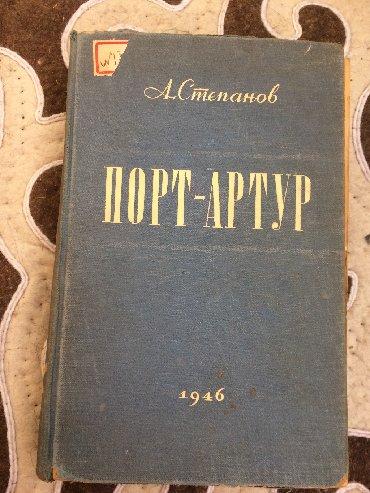сыр король артур в Кыргызстан: А.Степанов - Порт Артур - 1946 год   Книги СССР старинные книги жу