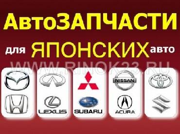 сто японских авто в Кыргызстан: Запчасти б/у (оригинал) для Японских авто на заказ