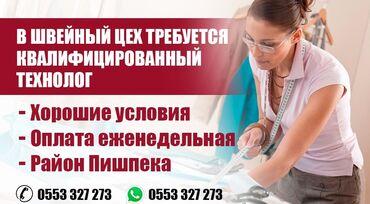 Технологи - Кыргызстан: Технолог. С опытом. Пишпек
