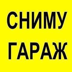 Срочно сниму гараж в районе Льва Толстого/Элебаева или по линейной в Бишкек