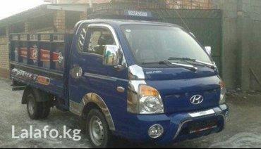 Такси портер. машины с высокими бортами, крытые, открытые, чистые. в Бишкек