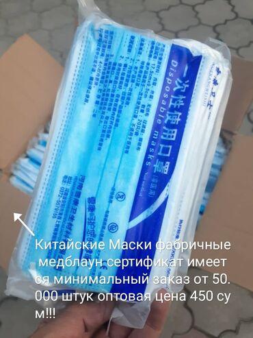 Куплю Китайские маски 100 тысяч штук по 2.50 с