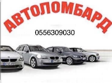 предоставление денежных средств в Кыргызстан: Автоломбард низкий %   если вам срочно необходимы деньги, и вы желаете