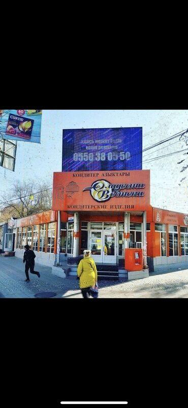 Надомница - Кыргызстан: Размещение рекламы | Рекламные экраны, медиафасады | Придорожные области, Над дорогой, На тротуарах