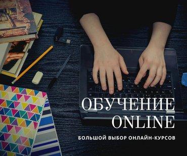 Обучение ONLINE! Курсы, Тренинги - Ораторское искусство. Бухучет+1С и