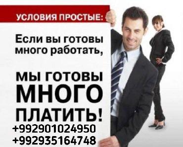 Другое в Таджикистан: Торговый представитель по рекламе через интернет или. Должностные