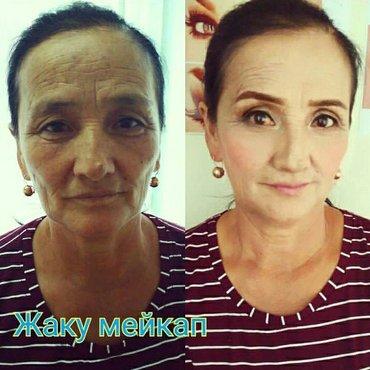 макияж любые  сложности☝+коррекция бровей и покраска!  в Бишкек