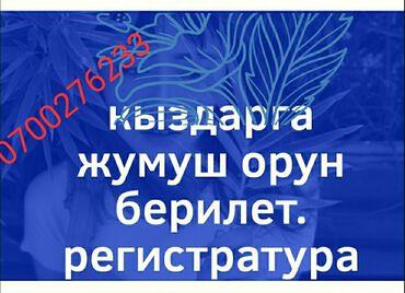Упаковщицы - Кыргызстан: Регистратурага эки Кыз керек. График 6/1. Саат 9.30 баштап 17.30 чеин