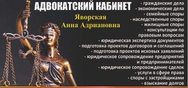 Юридические услуги | Административное право, Гражданское право, Земельное право | Консультация, Аутсорсинг