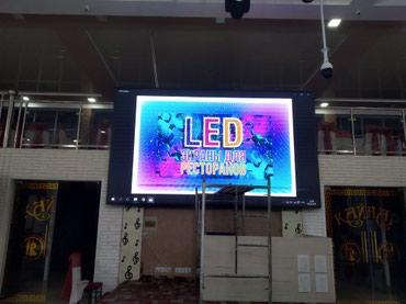 Лед экран для конференц залов! в Zaranj