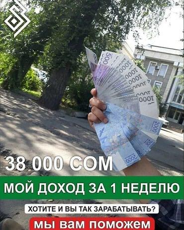 Сетевой маркетинг Компания Safe Business в Бишкек