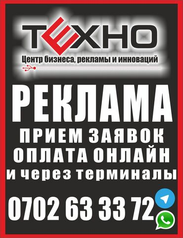 Газ баллон заправка - Кыргызстан: Прием рекламы на ТВ, газеты, соцсети !!!