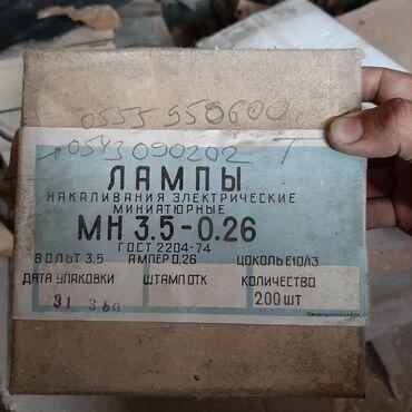 fotopolimernaja lampa besprovodnaja в Кыргызстан: Лампы накаливания МН МН Ампер 0.26 Цоколь е10/13  Вольт 3.5