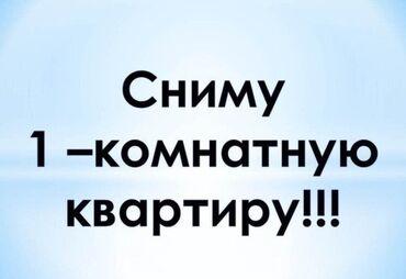 Улан жаманкулов - Кыргызстан: Порядочный, чистоплотный парень, без вредных привычек снимет квартиру