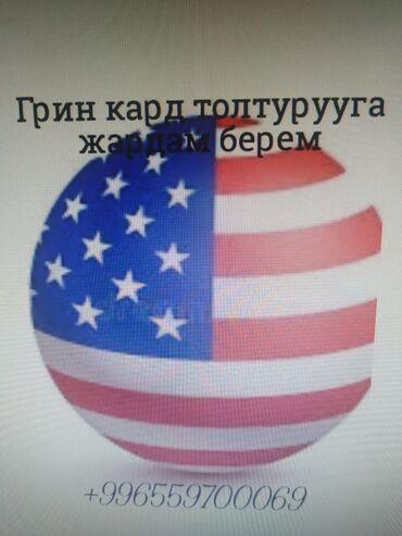 сим карта oi в Кыргызстан: Грин карта толтурууга жардам берем