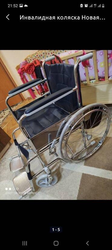 184 объявлений: Инвалидная коляска новая