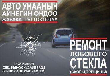 Транспорт в Душанбе: Ремонт лобовых авто стекол в городе ош