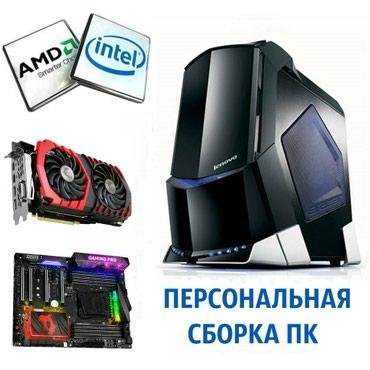 Соберём для вас системник любой в Бишкек