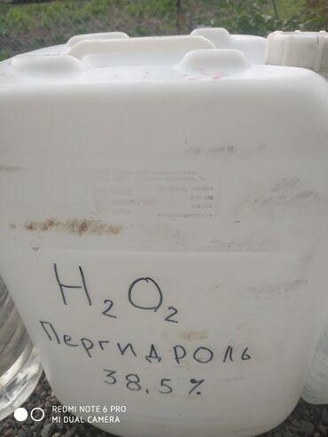 Медтовары - Ала-Тоо: Пергидроль концентрации 38%. кг 120 сом