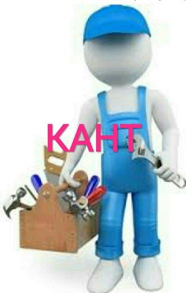 сантехники мастеров свою в Кыргызстан: Кант, мелкосрочные ремонтные работы. Мастер по сантехнике и электрике