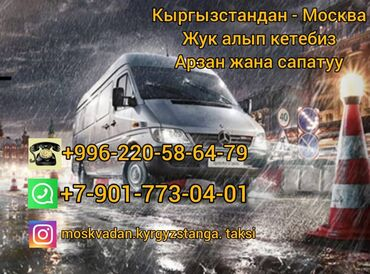 Услуги - Базар-Коргон: | Каракол, Иссык-Куль, Чолпон-Ата Бус, Автобус | 3 мест