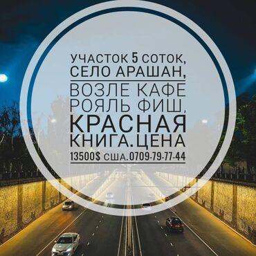 купить участок под автомойку в Кыргызстан: Продам 5 соток Для строительства Риелтор