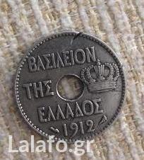 5 Λεπτά του 1912 από την mailink   Το στέλνω με ΕΛΤΑ αντικαταβολή σε Athens