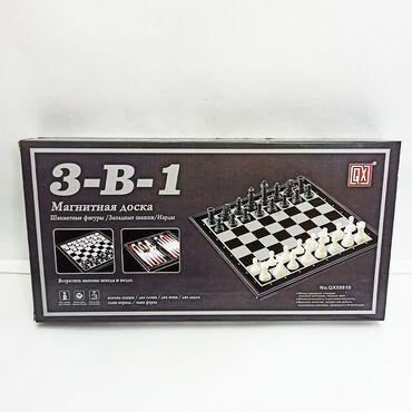 магниты бишкек in Кыргызстан   ДРУГИЕ ТОВАРЫ ДЛЯ ДОМА: Магнитные шахматы 3 в 1.Классическая разминка для ума!!Размер 36 на 5