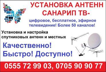 джемпер детский в Кыргызстан: Установка антенн санарип тв - цифровое, бесплатное, эфирное