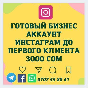 продажа аккаунтов инстаграм in Кыргызстан | SMM-СПЕЦИАЛИСТЫ: Интернет реклама | Мобильные приложения, Instagram, Facebook | Консультация, Разработка дизайна, Ведение страницы