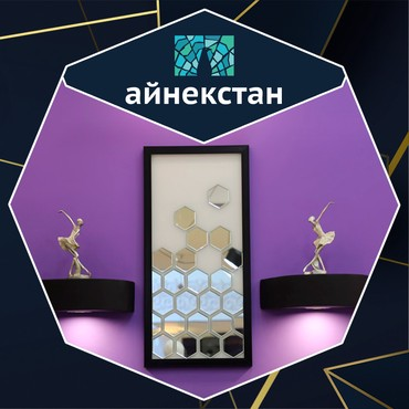 Зеркало мозаика в Бишкек